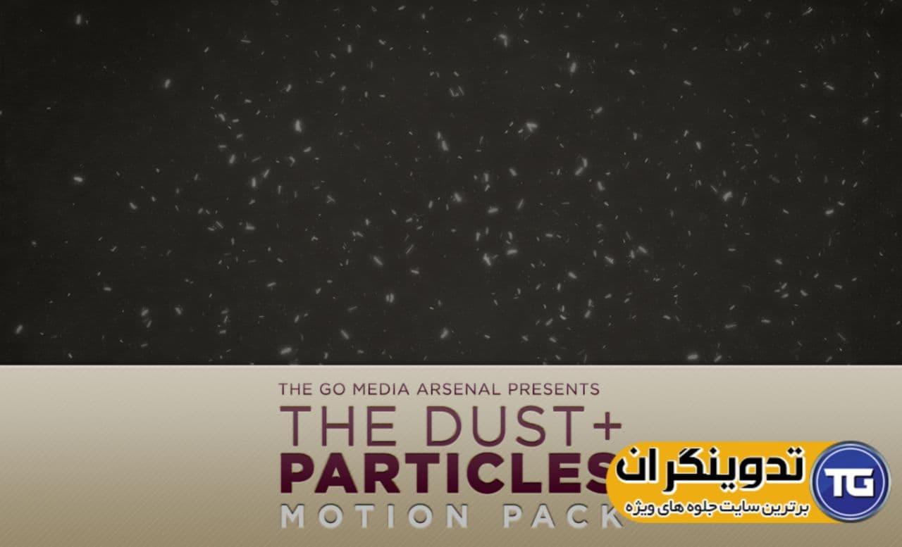 دانلود رایگان فوتیج آماده گرد و غبار سینماییCinematic Dust