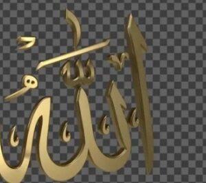 دانلود فوتیج نام خدا Allah's 3D Name